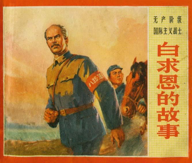 无产阶级国际主义战士白求恩的故事
