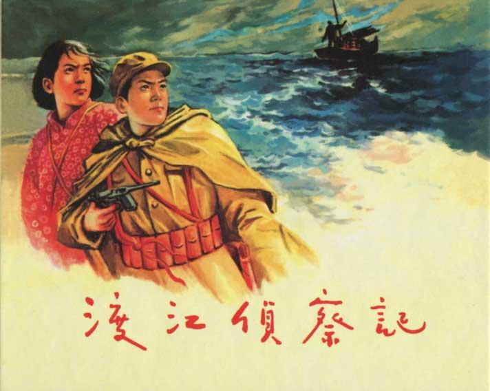 1977年版《渡江侦察记》