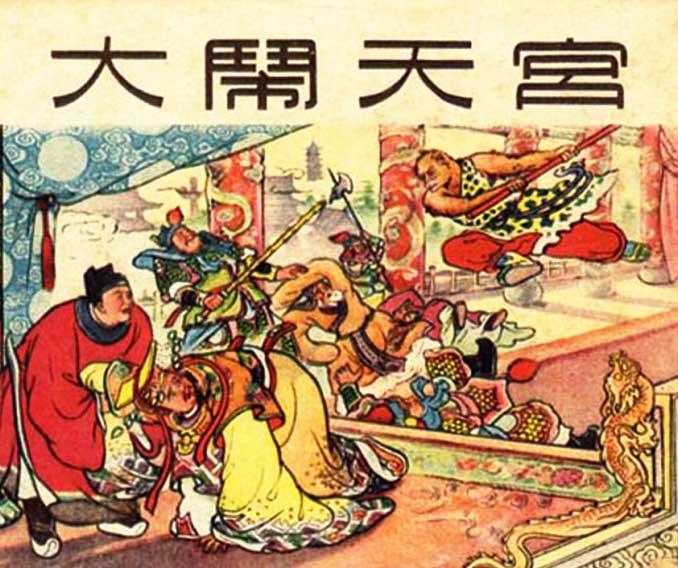 大闹天宫(1956年老版)_连环画/小人书_向日葵连环画