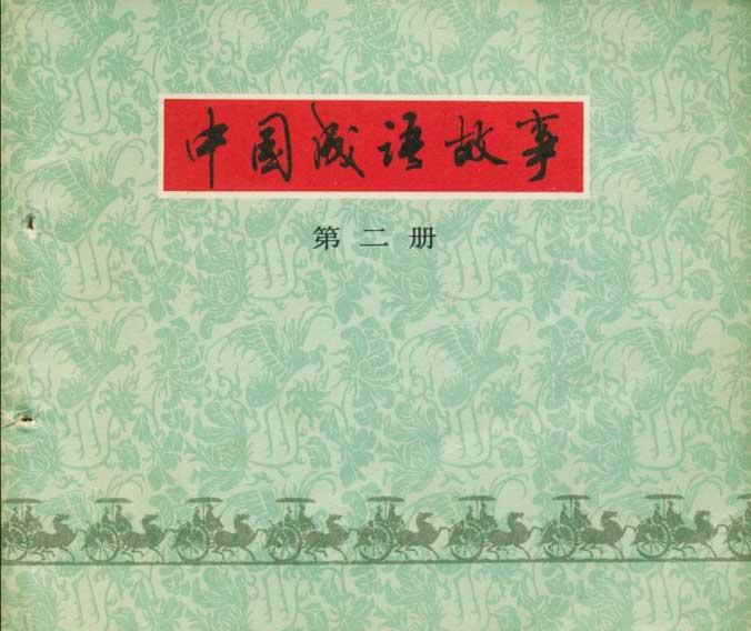 中国成语故事(第二册)_连环画/小人书_向日葵连环画