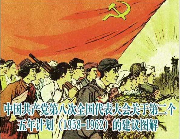 中国共产党第八次全国代表大会关于第二个五年计划(1958-1962)的建议图解_连环画/小人书_向日葵连环画