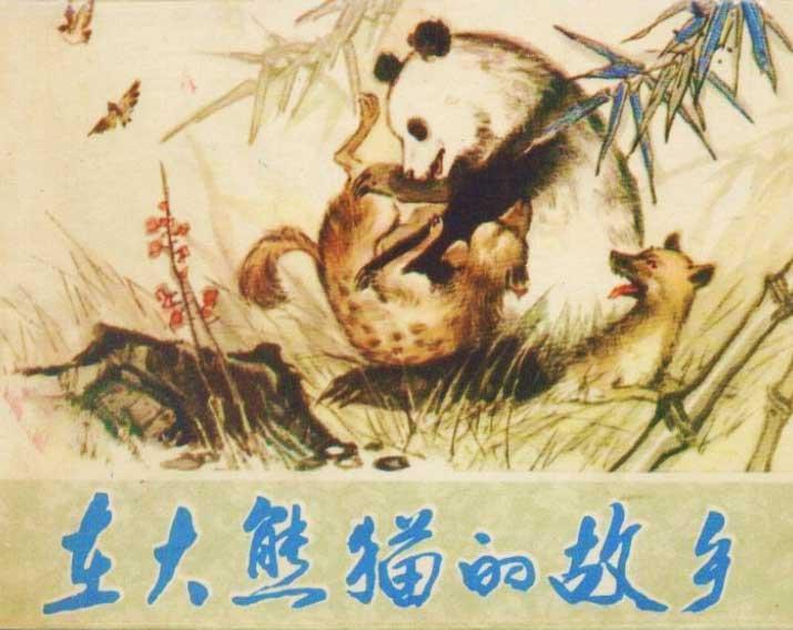 在大熊猫的故乡_连环画/小人书_向日葵连环画