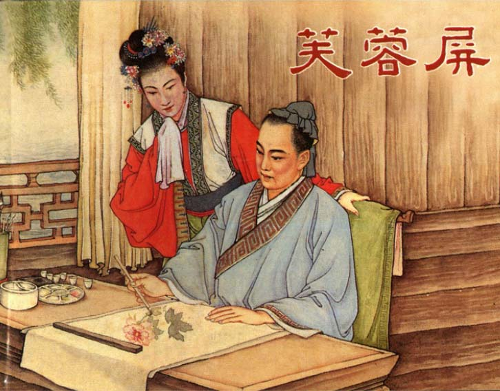 芙蓉屏_连环画/小人书_向日葵连环画