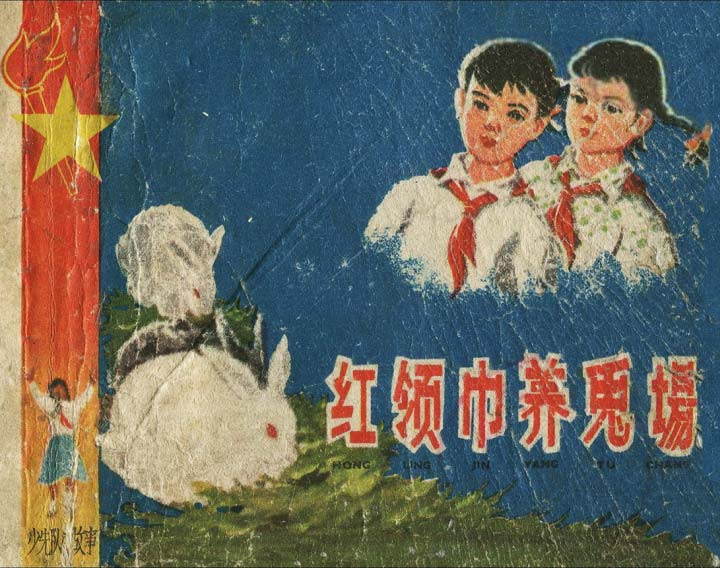 紅领巾养兔场_连环画/小人书_向日葵连环画