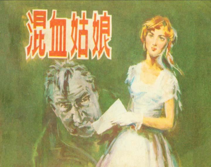 混血姑娘_连环画/小人书_向日葵连环画