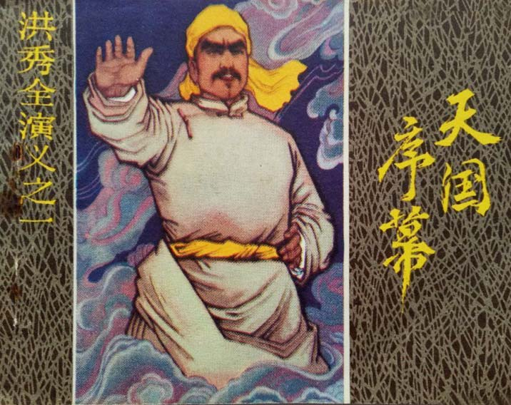 洪秀全演义之一—天国序幕_连环画/小人书_向日葵连环画