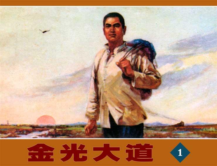 金光大道_连环画/小人书_向日葵连环画