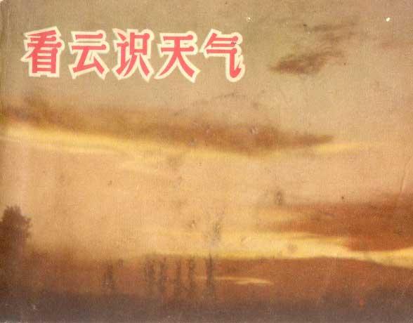 看云识天气_连环画/小人书_向日葵连环画