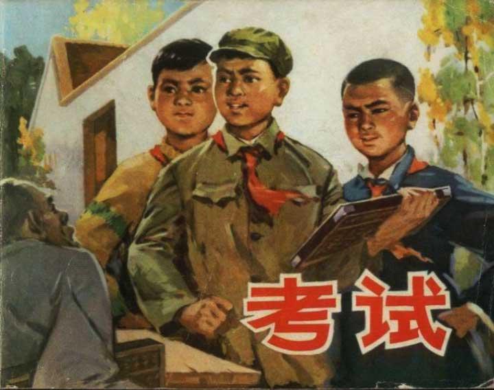 考试_连环画/小人书_向日葵连环画