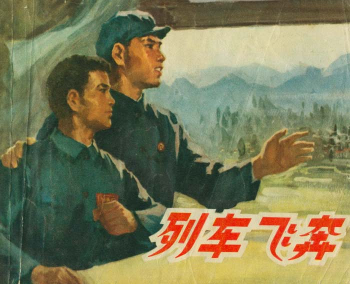 列车飞奔_连环画/小人书_向日葵连环画