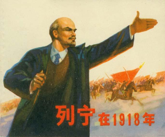 列宁在一九一八年_连环画/小人书_向日葵连环画