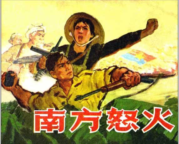 南方怒火_连环画/小人书_向日葵连环画