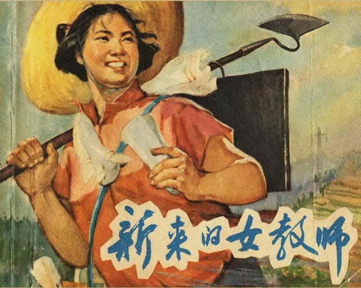 新来的女教师_连环画/小人书_向日葵连环画
