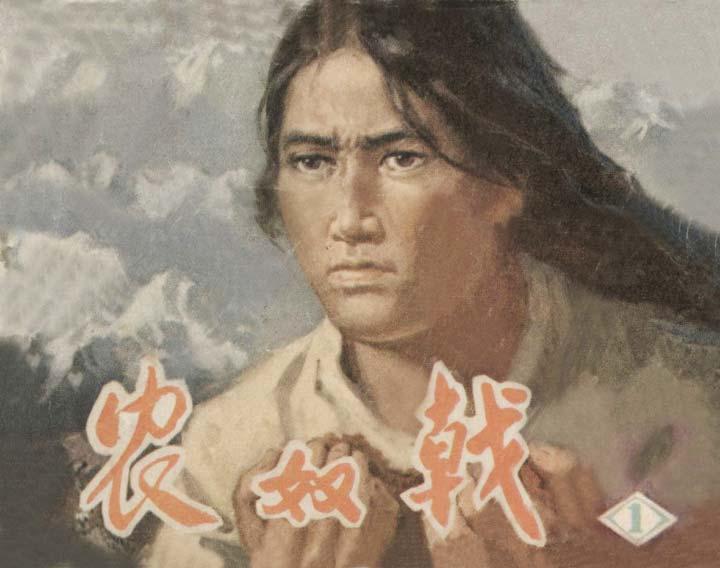农奴戟_连环画/小人书_向日葵连环画