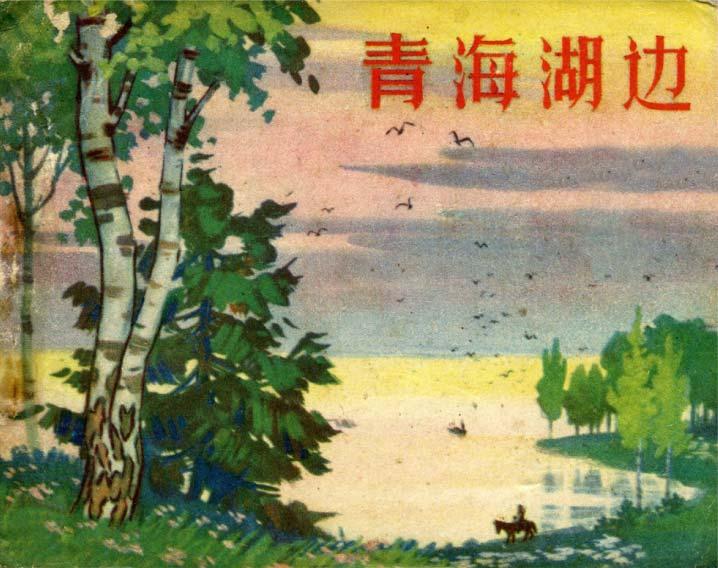 青海湖边_连环画/小人书_向日葵连环画