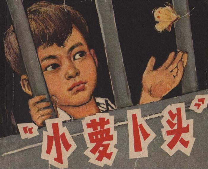 小萝卜头_连环画/小人书_向日葵连环画