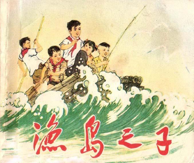 渔岛之子_连环画/小人书_向日葵连环画