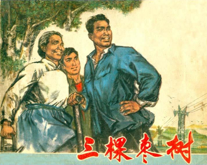 三棵枣树_连环画/小人书_向日葵连环画
