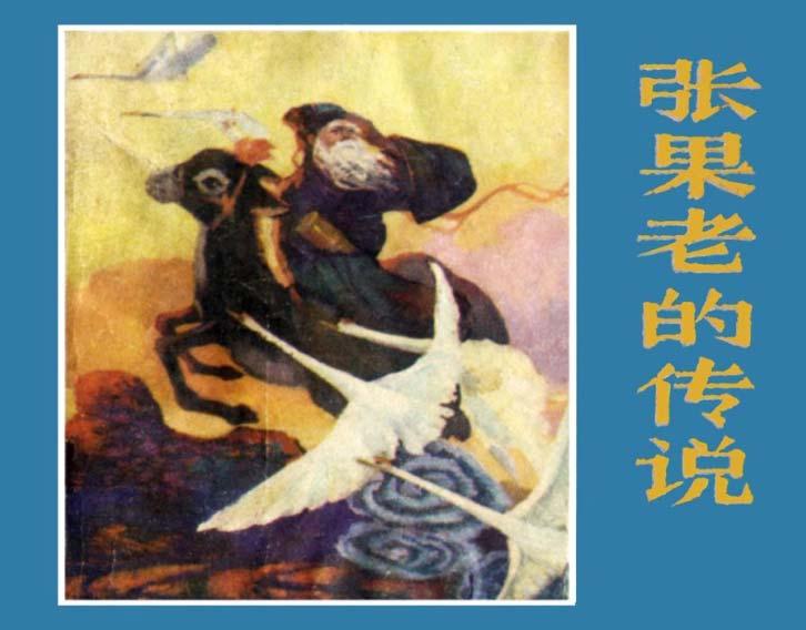 张果老的传说_连环画/小人书_向日葵连环画