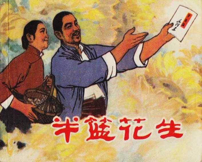 半篮花生_连环画/小人书_向日葵连环画