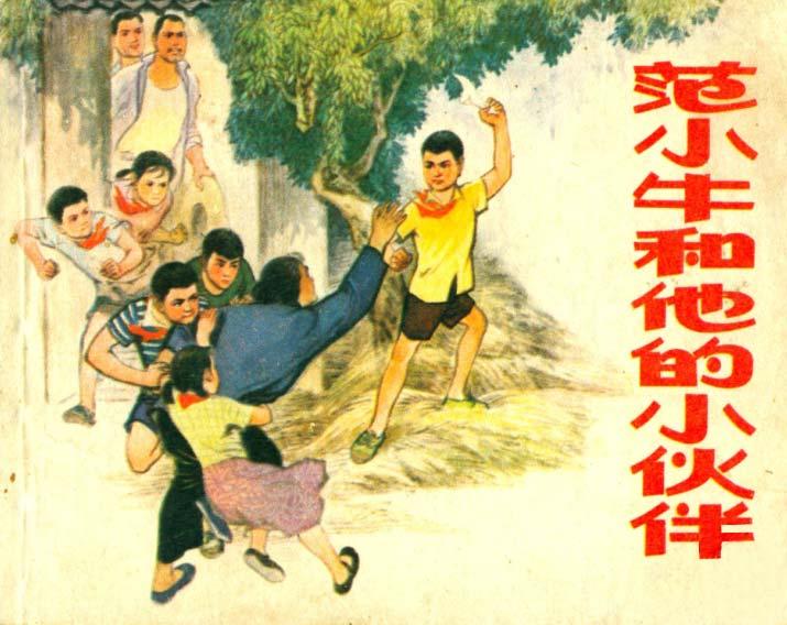 范小牛和他的小伙伴_连环画/小人书_向日葵连环画