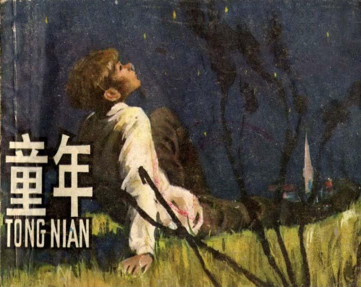 童年-高尔基三部曲之一_连环画/小人书_向日葵连环画