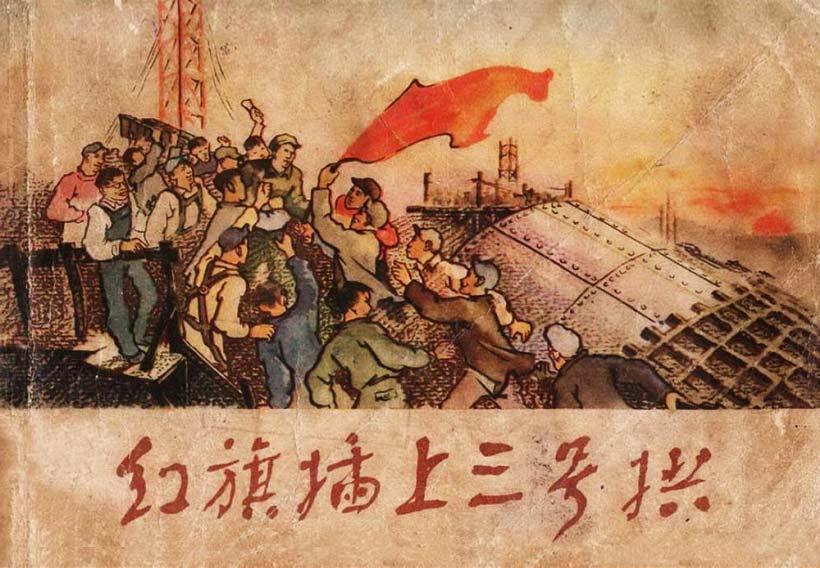 红旗插上三号拱_连环画/小人书_向日葵连环画