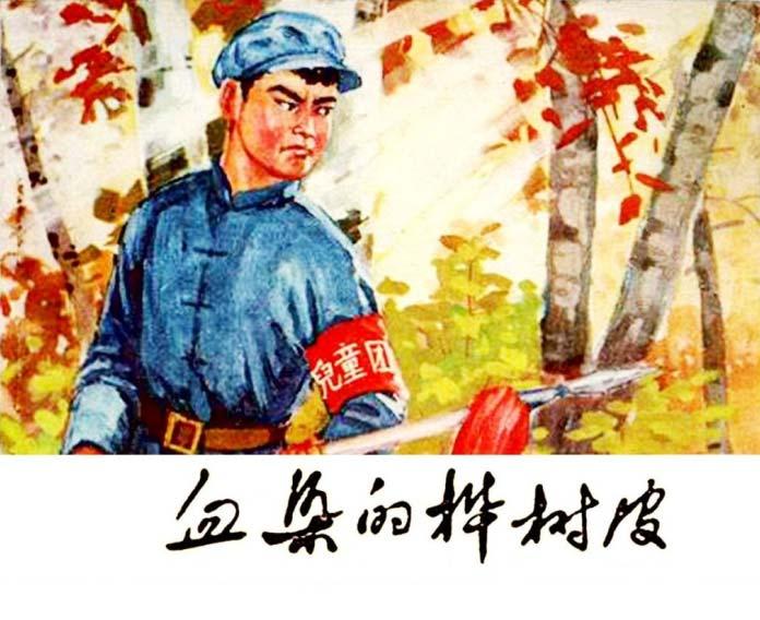 血染的桦树皮_连环画/小人书_向日葵连环画