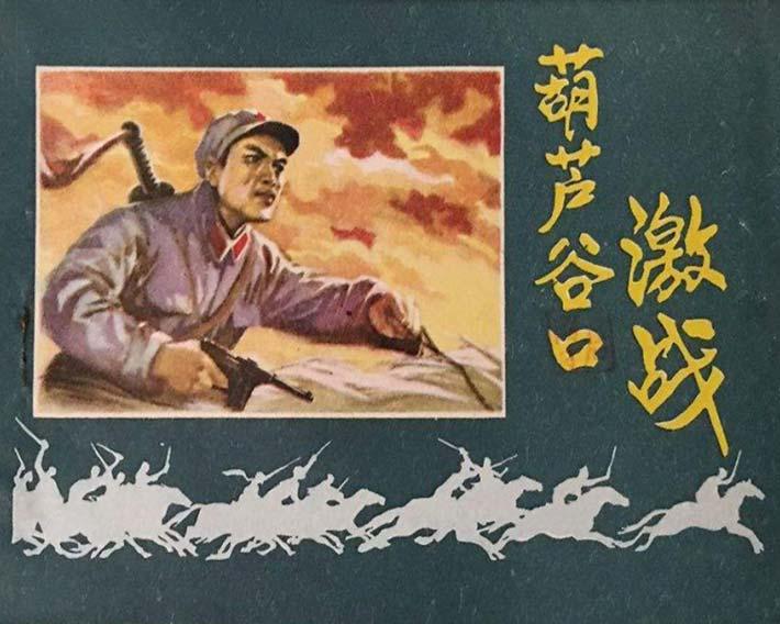 葫芦谷口激战_连环画/小人书_向日葵连环画