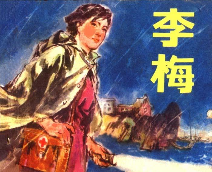 李梅_连环画/小人书_向日葵连环画