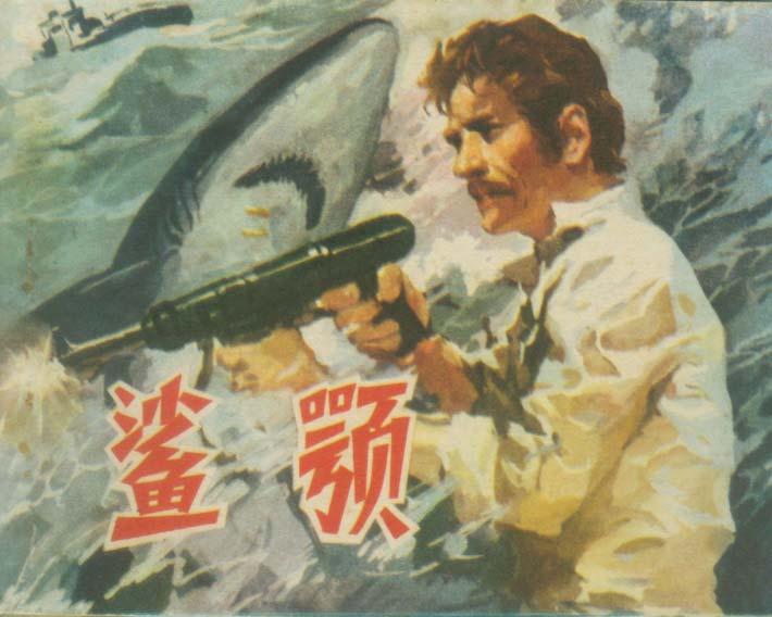 鲨颚_连环画/小人书_向日葵连环画