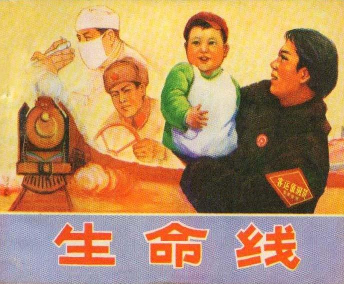 生命线_连环画/小人书_向日葵连环画