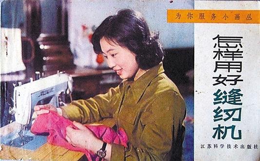 怎样用好缝纫机