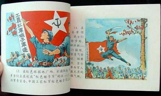 小人书《红色娘子军》