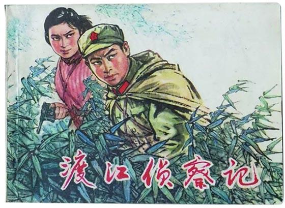 《白渡江侦察记》连环画